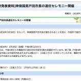 『神保国男戸田市長の退任セレモニー 3月30日(金)17時15分より開催』の画像