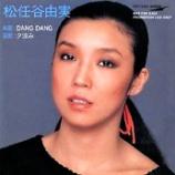 『♪DANG DANG♪』の画像