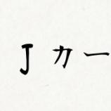 『Yahoo! JAPANカードからPayPayにチャージできない!「本人認証登録が済んでいない」つまり未登録の場合は、サクッと登録して普段の使える状態に戻そう。実際にやってみた。』の画像
