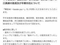 【!?】鈴木絢音が欅坂46を卒業していた!!!!!
