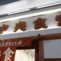 新潟中央卸市場内  中央食堂