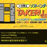 『いま蘇るソフトベンダーTAKERU伝説 ~レトロPCゲームと語る30周年~』の画像