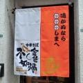 金色不如帰 覇 @幡ヶ谷(秋鮭とキノコのクリーム味噌)