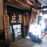『居酒屋「庄屋」 アクセス・営業時間』の画像