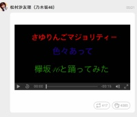 【欅坂46】『生ドル』で乃木坂マネージャーが撮った『さゆりんごマジョリティー 色々あって欅坂46と踊ってみた』が上がってたww