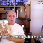 【動画】テキサス親父「韓国人よ、歴史を正視せよ!俺が教えてやるぜ!」 [海外]