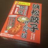 『有名になりつつある?浜松餃子モチーフの商品がちょいちょい出回っているらしい』の画像