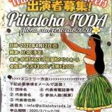 『戸田のフラダンスの祭典! Pilialoha TODA 2020(4月12日開催)の出演者募集の締め切りが、2月28日に迫っています。今年はボートレース戸田屋内イベントホールでの開催です。』の画像