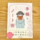 『日経WOMAN『手帳&ノート特集』が初書籍化「書くだけで夢がかなう 手帳&ノート術」に登場!』の画像