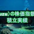 【2021年4月版】鈴の株価指数CFD積立実績!累計利益452万円