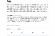 【反社会/しばき隊】twitter:有田芳生「こんどの(鳥声のインコ)報道の背景で多方面に密かに語っていたのは官邸筋ではなく、鳥越さんを良からぬとする者たちだったこと。」