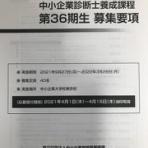 現役法定経営指導員・中小企業診断士への道~元T辺サラリーマンの転身物語~