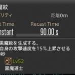 FF14を1分で!