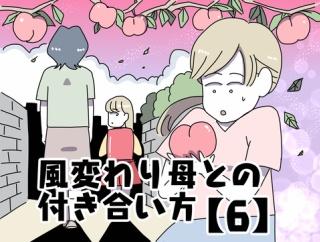 風変わり母との付き合い方【6】