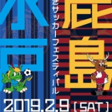 『[水戸] いばらきサッカーフェスティバル MF中村充孝のゴールを守り切ったアジア王者鹿島が茨城ダービー制す!』の画像