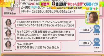 【悲報】豊田真由子「タヒねば?生きてる価値ないだろ?お前とか」