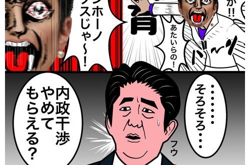【やっぱり】蓮舫さん案の定しゃしゃり出る、復興相辞任に「辞めて済む話ではない!」のサムネイル画像