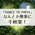 花組『DANCE OLYMPIA』千秋楽~感想まとめ
