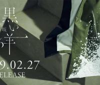 【欅坂46】8thタイトル『黒い羊』に決定キタ━━━(゚∀゚)━━━!!