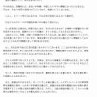 『島田真樹(仮称)匿名手紙25通目~池田富一(仮称)談「やんごとなき理由あった」~』の画像