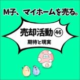 『M子、マイホームを売る〜売却活動46 期待と現実〜』の画像