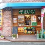 『【豊津】 つぼ焼き芋専門店「ポットクック」』の画像