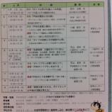 『まちなか案内人戸田ガイド講座受講生募集中』の画像