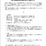 『「異味異臭がある」と訴えのあった学校用牛乳(明治乳業戸田工場産)は戸田市の学校給食には出荷されていないことがメーカー報告されました』の画像
