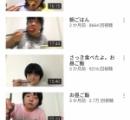 【画像】ご飯食べてる時のオカリナ、youtubeが斬新すぎるxwxwvwv