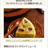 『「クックパッドニュース」の中の 「オーブン不要で!おいしい「フライパンおやつ」のレシピ集めました」 のトピックに「HMとフライパンde簡単バナナケーキ」 が掲載』の画像