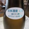 白瀑・ど辛 純米生原酒 3BY新酒!【秋田の地酒 高良酒屋】