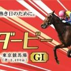 『日本ダービー2020 【最終追い切り診断】 成長著しい3歳馬!~あの人気薄がまさかの好追い切り~』の画像