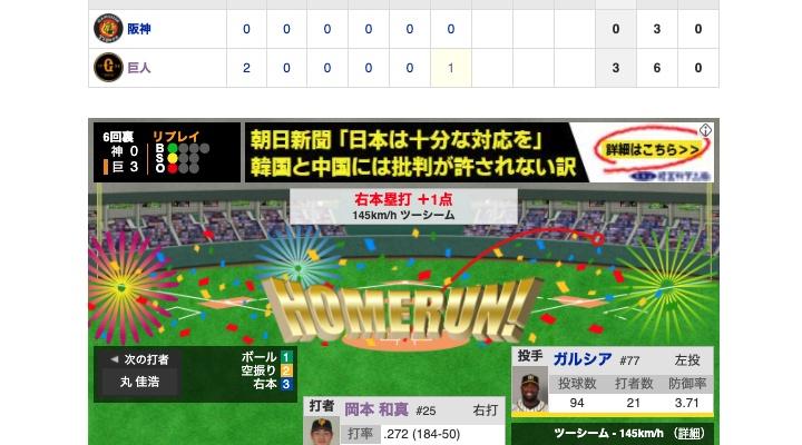 【動画】<巨人×阪神 9回戦>巨人・岡本、第18号ソロHR!【巨3-0神】
