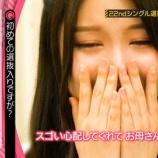 『【乃木坂46】伊藤理々杏、初の選抜入りで大号泣!思いを語る・・・』の画像