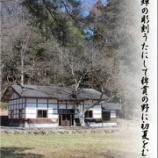 『高村光太郎『典型』』の画像