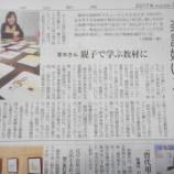 『Seki-Biz(セキビズ)支援!おんぷトランプ(青木みかさん)が中日新聞に掲載されました!』の画像