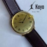 『オメガのお修理は、時計のkoyoで!』の画像
