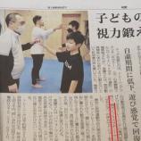 『\岐阜新聞 掲載/ 運動が苦手なお子さんにも!ウゴク―×ウエハラメガネの「ビジョントレーニング」開催』の画像