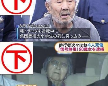 【池袋暴走事故】署名39万件の事故を起こした飯塚幸三・元院長、過失運転致死傷の疑いで書類送検の方針
