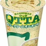『【コンビニ:カップラーメン】マルちゃんQTTAサワークリームオニオン味』の画像