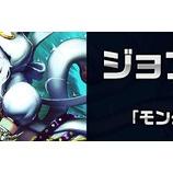 『【クリティカ ~天上の騎士団~】「モンク」バランス調整アンケートのご案内』の画像