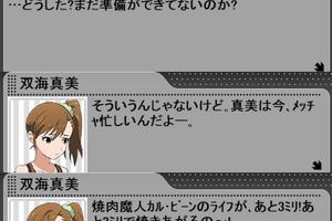 【グリマス】真美アイドルストーリーLV2