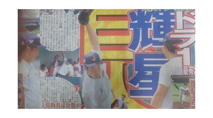 報知「巨人のドラ1最有力は吉田輝星!」