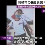 『【犬塚名都くんか】愛知県岡崎市八帖町の乙川で子供の遺体が発見される』の画像