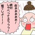 1500g未満の赤ちゃん㊱~初めてしゃべった日~
