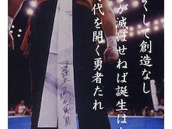河野太郎大臣「いやもう絶対に潰しますよ。覚悟しててください」日本学術会議に宣言!!! ついに解体着手!!!