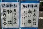 もういくつ寝ると…。郡津神社の旗がめっちゃ出てる!~京阪電車の郡津駅のところ~