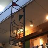『2018年のマイベストレストラン候補~Buci boccheno【ブチボッケーノ】(神戸市灘区)』の画像
