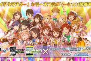 【アイマス】9/16(木)より「maimai でらっくす」の『ミリオンライブ!』『SideM』コラボがスタート!