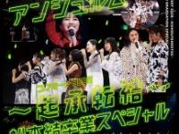 アンジュルム コンサート2020 ~起承転結~ 船木結卒業スペシャルのジャケ写公開